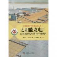 太阳能发电厂:自然能源的利用和环境保护