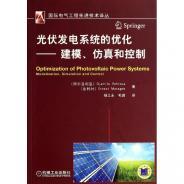 光伏发电系统的优化:建模、仿真和控制