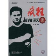 疯狂Java讲义精粹(含CD光盘1张)