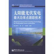太阳能光伏发电最大功率点跟踪技术