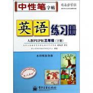 3年级(下册)(描摹)(人教PEP版)/英语练习册