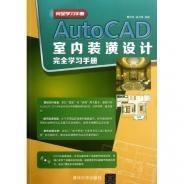 AutoCAD室内装潢设计完全学习手册