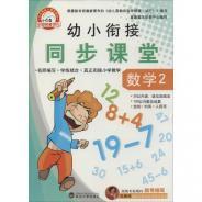 幼小衔接同步课堂(2)数学