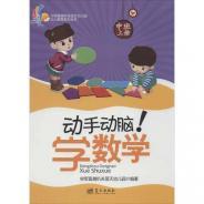 动手动脑学数学(中班上册)