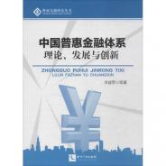 中国普惠金融体系:理论、发展与创新