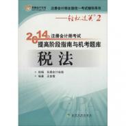注册会计师考试提高阶段指南与机考题库(2)税法