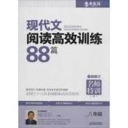 现代文阅读高效训练88篇8年级