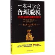 一本书学会合理避税