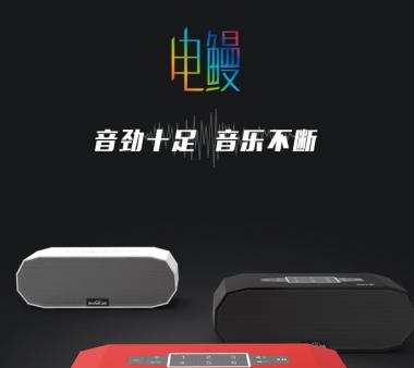 智能家居【智生活】BroadLink博聯智能家居wifi遠程控制 MS1電鰻迷你便攜式音響音箱