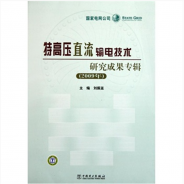 特高压直流输电技术研究成果专辑(2009年)