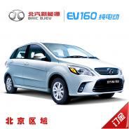 北汽新能源 纯电动汽车 EV160 北京桩车一体化 购车订金
