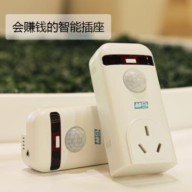 赫马智能插座 专业电力计量 WiFi远程控制家电 防盗监控