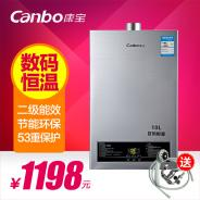 Canbo/康宝 JSQ20-E02FX燃气热水器天然气液化气10L热水器恒温 强排式