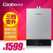 Canbo/康宝 JSQ23-E04FX燃气热水器 12L热水器精控恒温三档变升智能