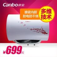 Canbo/康宝 CBD40-WADF1电热水器 40L热水器储水式洗澡沐浴 遥控数显