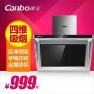Canbo/康宝 CXW-210-AE96 脱排吸抽油烟机侧吸式 不锈钢