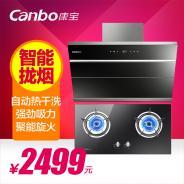 Canbo/康宝 A68R+BE01油烟机燃气灶套餐侧吸烟灶套餐装烟灶组合