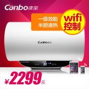 Canbo/康宝 CBD60-WF2储水式电热水器wifi智能控制洗澡沐浴60L热水器