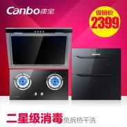 Canbo/康宝A36(1)+BE01+4E侧吸式康宝烟灶套餐消毒柜厨房三件套烟灶消套餐