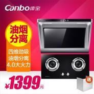 Canbo/康宝AE96+BE01 侧吸抽油烟机燃气灶套餐 烟灶套餐组合 正品