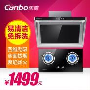 Canbo/康宝AE96+BE96大吸力易清洗吸抽油烟机燃气灶套餐烟灶套餐