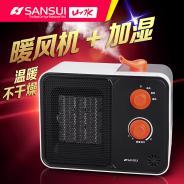 山水Sansui  EW-FN1258  迷你取暖器 家用暖风机 加湿电暖气