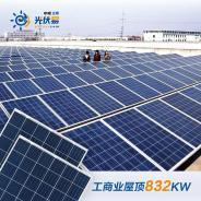 光伏易 工商业厂房 屋顶 地面电站 并网太阳能光伏发电系统解决方案-832kw 勘测定金