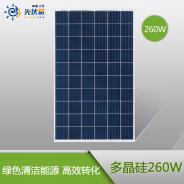 260W高效多晶硅太阳能家用光伏组件 太阳能发电系统