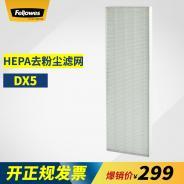 环境电器 范罗士适配DX5过滤网 空气净化器滤网HEPA高效除粉尘滤网空净滤网
