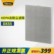 环境电器 范罗士空气净化器DX55原装家用HEPA滤网 出烟除尘除异味