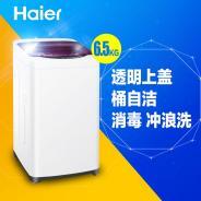 统帅波轮洗衣机 TQB65-@1