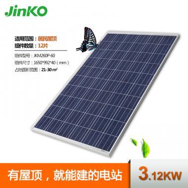 晶科光伏3.12kw家用屋頂分布式并網太陽能發電系統
