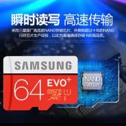 三星64g内存卡TF手机内寸通用高速class10行车记录仪存储micro SD