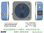 上海一电 壁挂式交流充电桩YDJ25-A-32A/220V