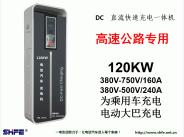 上海一电一体化直流充电桩120KW
