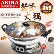 新加坡AKIRA爱家乐5L鸳鸯电火锅家用大容量304不锈钢分体鸳鸯火锅电煮锅
