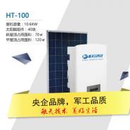 航天分布式 HT-100(10.6kW)太阳能并网发电系统