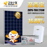 至尊寶5KW原裝系統(12柵石墨烯單玻多晶)太陽能并網發電系統