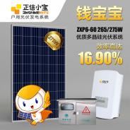 錢寶寶5KW原裝系統(優質多晶組件)太陽能并網發電系統