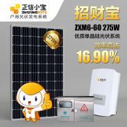 招财宝5KW原装系统(优质单晶组件)太阳能并网发电系统