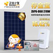 存金寶3KW原裝系統(優質雙波組件)太陽能并網發電系統