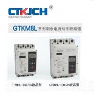 GTKM8L-250/3N(液晶型)剩余电流动作断路器