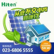 重慶輝騰分布式光伏成套系統5kW