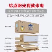 3KW新华联喜阳阳家用太阳能发电机