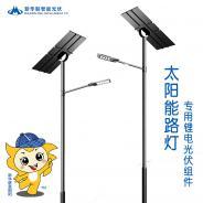 新华联锂电池太阳能路灯 光伏应用产品