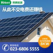 輝騰能源分布式光伏發電系統(8KW)