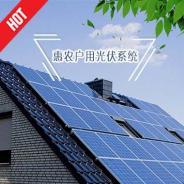 未来能 太阳能光伏发电系统 分布式并网 家庭屋顶光伏电站10.6KW