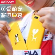 joyroom iphone7手机壳苹果7plus轻薄防摔i7创意磨砂硬壳男女