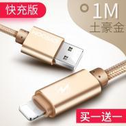 数码通讯机乐堂iPhone6数据线6s 5s 6Plus快充电器金属ipad六不带呼吸灯1米颜色备注
