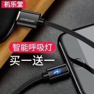 机乐堂iPhone6数据线6s苹果5s加长手机6Plus快充电器金属ipad六带呼吸灯1米请备注颜色